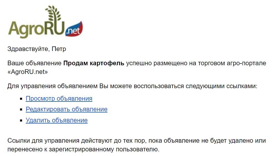 Агро россия доска объявлений доска объявлений работа кривой рог
