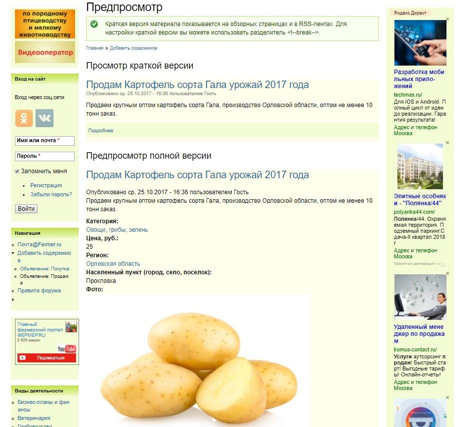 Предпросмотр объявления на сайте фермер ру