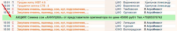 текстовое объявление на доске объявлений zol.ru