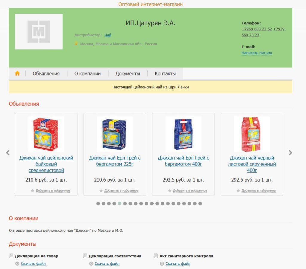 Интернет магазин продуктов
